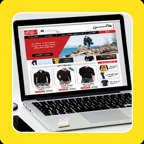 طراحی فروشگاه اینترنتی هاتن