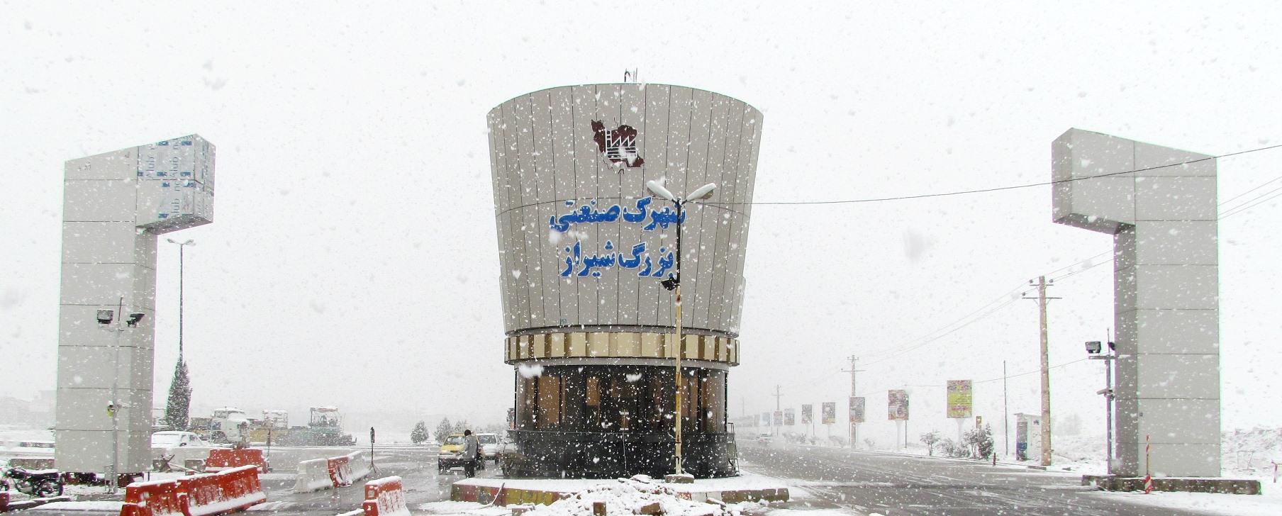 شهرک صنعتی شیراز