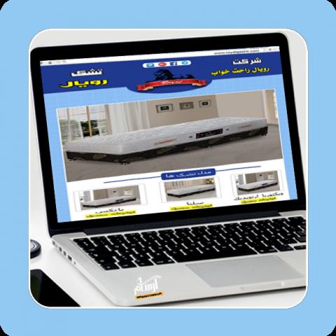 طراحی سایت تشک رویال