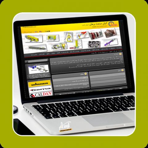 طراحی سایت کیان صنعت برهان