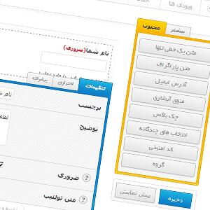 کاربرد فرم ها در طراحی سایت