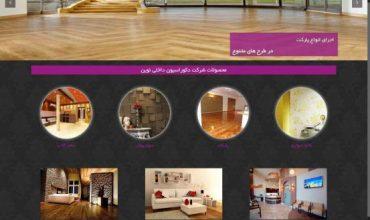 طراحی سایت تزئینات ساختمان