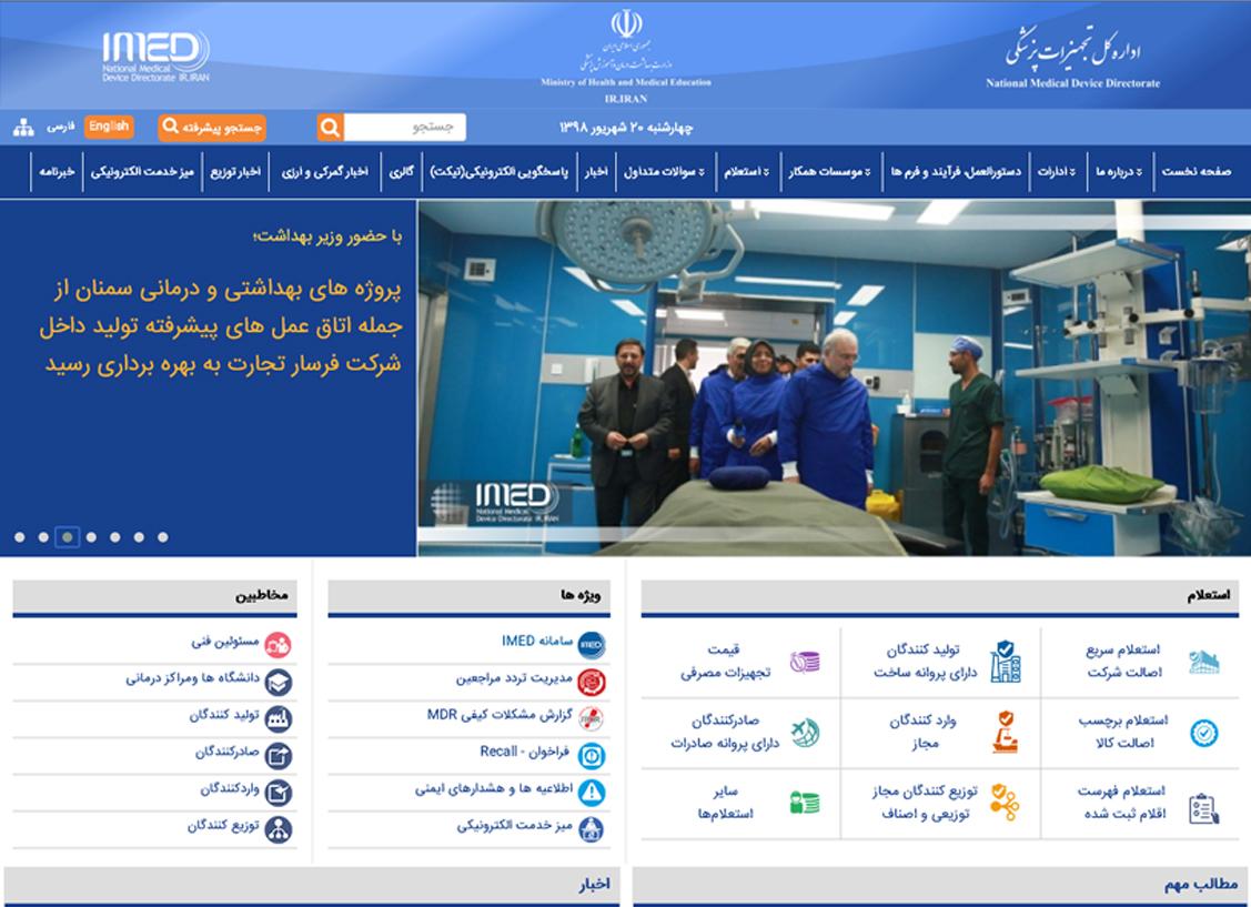 طراحی سایت اداری - طراحی سایت اداره کل تجهیزات پزشکی