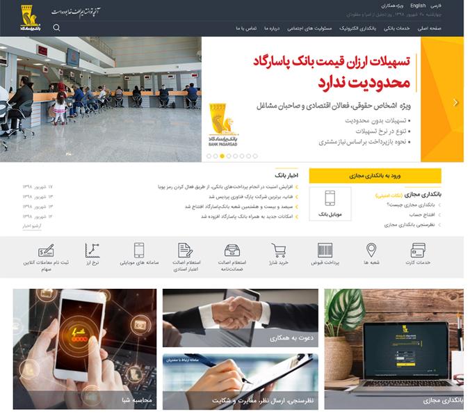 طراحی سایت بانک و سیستم بانکداری الکترونیک