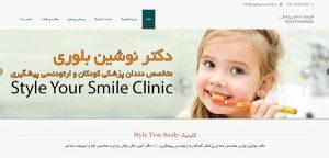 طراحی سایت پزشک کودکان