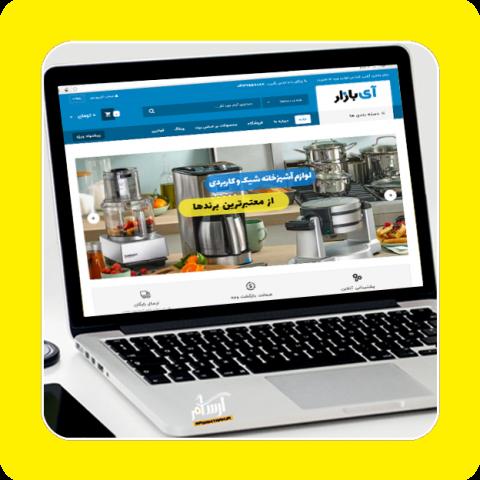 طراحی فروشگاه اینترنتی آی بازار
